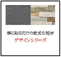 四国化成 デザインシート/ストーン画像