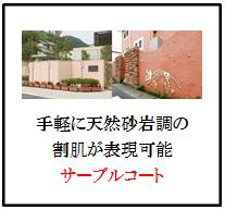 四国化成 サーブルコート画像