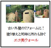 四国化成 エコ美ウォール画像