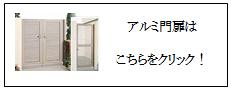 四国化成 アルミ鋳物門扉画像