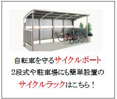 四国化成 サイクルポート ラック ストッパー画像