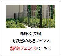 四国化成 アルミ鋳物フェンス画像