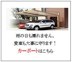 四国化成 カーポート画像