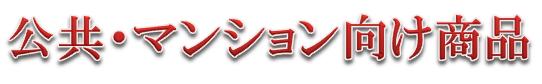 四国化成 公共・マンション向け商品画像