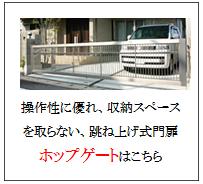 四国化成 跳ね上げ式門扉(ホップゲート)画像