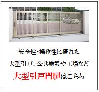 四国化成 大型引戸門扉画像