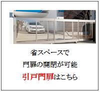 四国化成 引き戸門扉画像