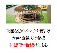 四国化成 休憩所 看板画像