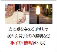四国化成 手すり 照明(ライト)画像