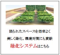 四国化成 緑化システム画像