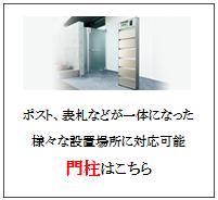 四国化成 門柱画像