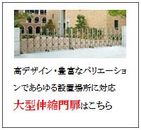 四国化成 大型伸縮門扉(アコーディオン門扉)画像
