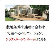 四国化成 テラス ガーデンルーム画像