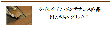 四国化成 チップロード関連商品画像