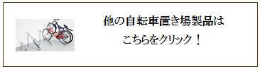 四国化成 サイクルラック・サイクルポート商品一覧画像