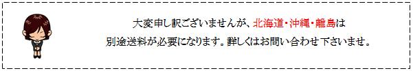 美濃クラフト表札 北海道・沖縄・離島送料画像