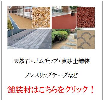 四国化成 舗装材 画像