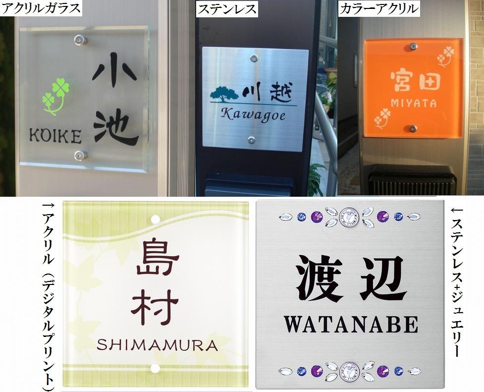 飯田産業105ミリ角表札画像