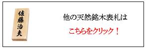 丸三タカギ 天然銘木表札一覧画像