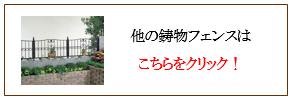 鋳物フェンス画像(四国化成 シコク)