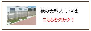 大型フェンス(四国化成 シコク)画像