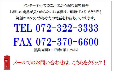多賀建材net 電話番号・FAX番号画像