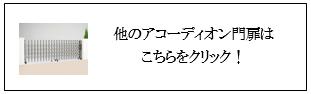 四国化成アコーディオン門扉一覧画像