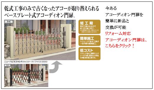 リフォーム対応アコーディオン門扉画像