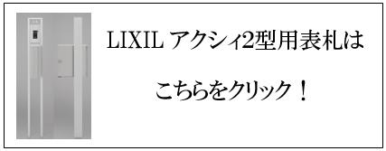 リクシルアクシィ2型用表札はこちらをクリック画像