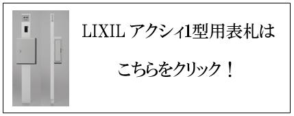 リクシル アクシィ1型用表札はこちらをクリック画像