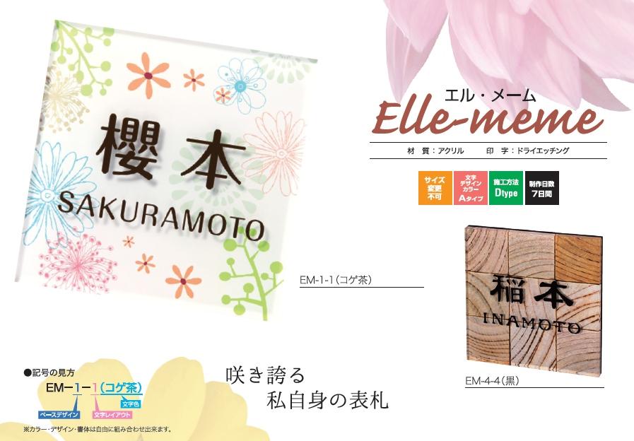 丸三タカギ エル・メーム(Elle-meme) 表札画像