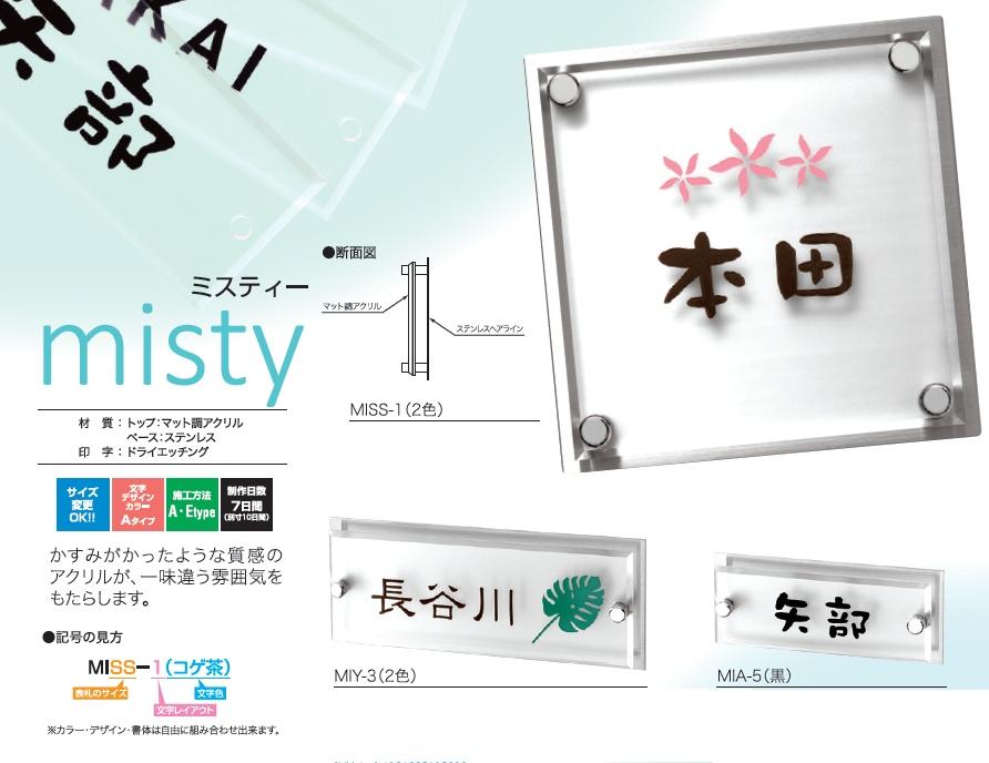 丸三タカギ ミスティー(misty) 表札画像