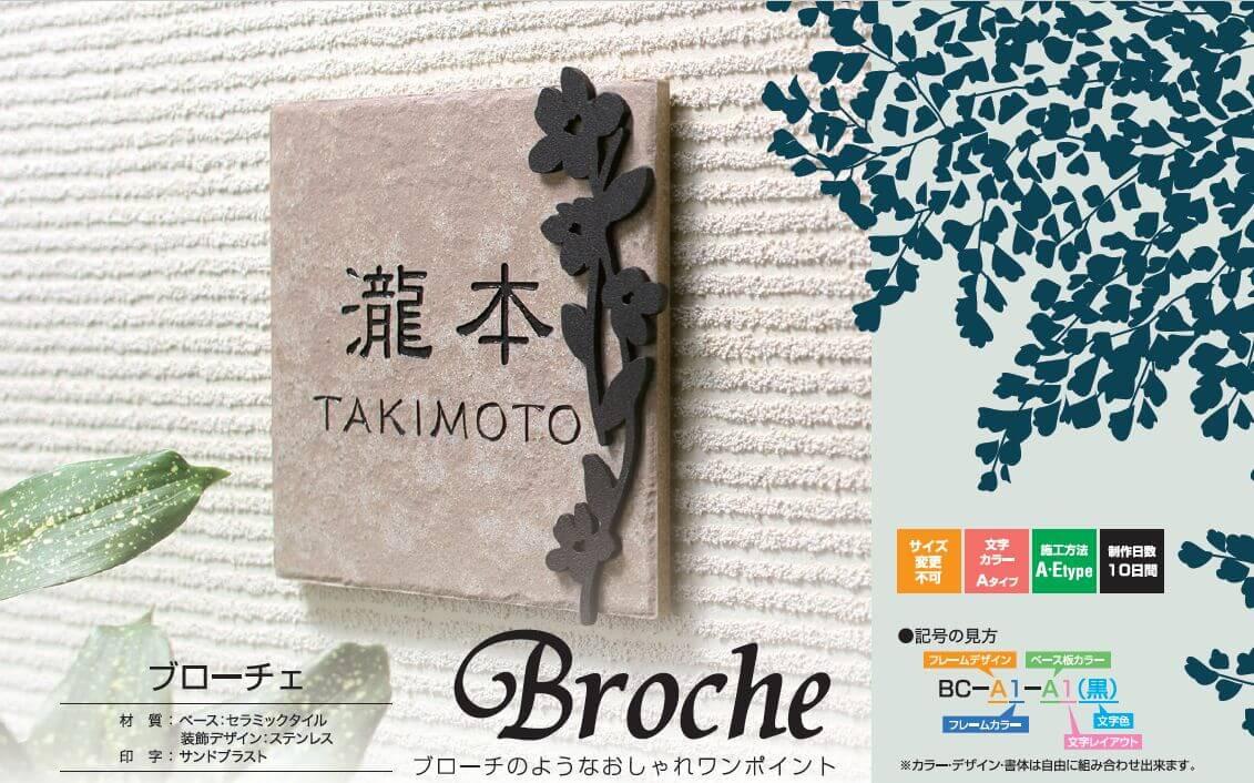 ブローチェ(Broche)丸三タカギスマイル画像
