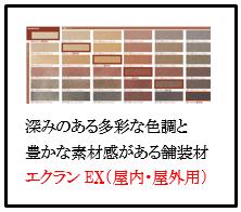 四国化成エクランEX画像