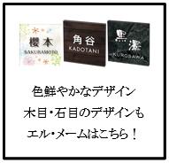 丸三タカギ エル・メーム 表札画像一覧