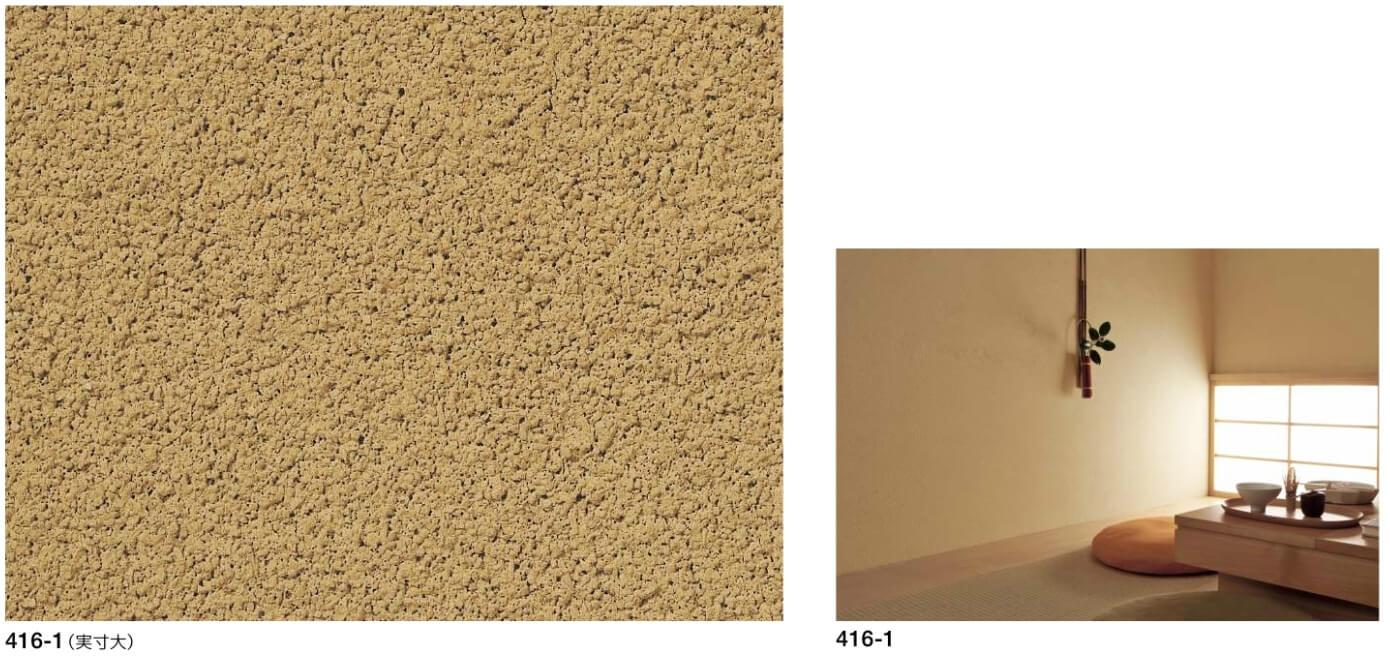 けいそうジュラックス土壁 商品画像