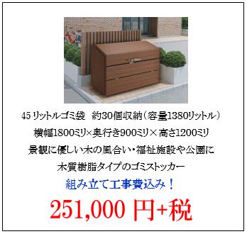 四国化成 ゴミストッカーWP1型 設置用写真
