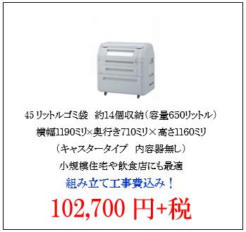 四国化成 ゴミストッカーEP650型 設置用写真