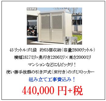 四国化成ゴミストッカーPM型 設置用写真