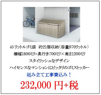 四国化成ゴミストッカーDS1型 設置用写真