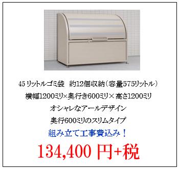 四国化成 ゴミストッカーAP2型 設置用写真