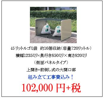 四国化成ゴミストッカーMS2型 設置用写真
