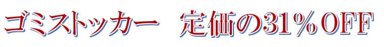 四国化成 ゴミストッカー 定価の31%OFF画像