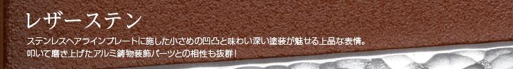 美濃クラフト レザーステン 表札画像