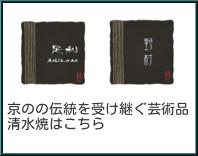 清水焼表札画像