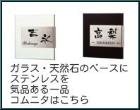 コムニタ表札画像 丸三タカギ