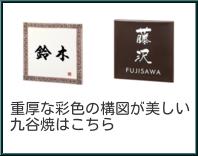 九谷焼表札画像 丸三タカギ