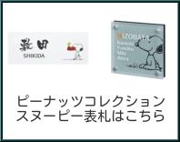 スヌーピー表札画像 丸三タカギ
