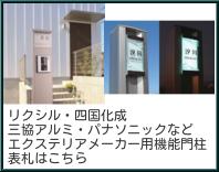 エクステリアメーカー表札画像 機能門柱用表札