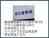 KP文字画像 丸三タカギ